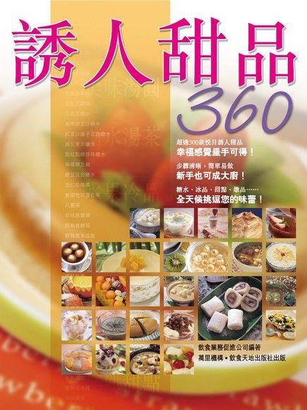 誘人甜品360