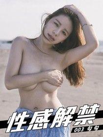 性感解禁 Vol.3 勾勾