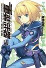 重裝武器 (3)(小說)