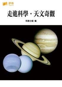 走進科學.天文奇觀