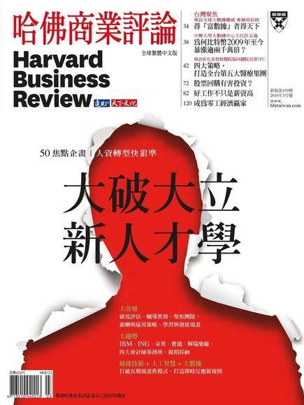 哈佛商業評論全球繁體中文 03月號/2018 第139期