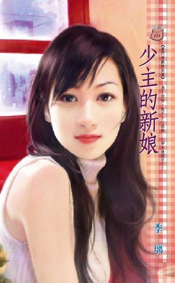 少主的新娘【豪門遊戲 特別篇】(限)