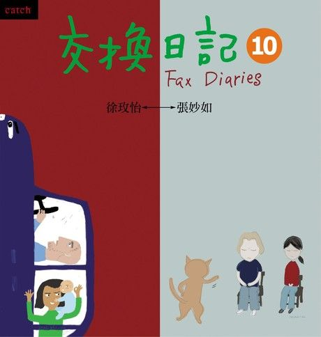 交換日記10