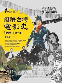 圖解台灣電影史
