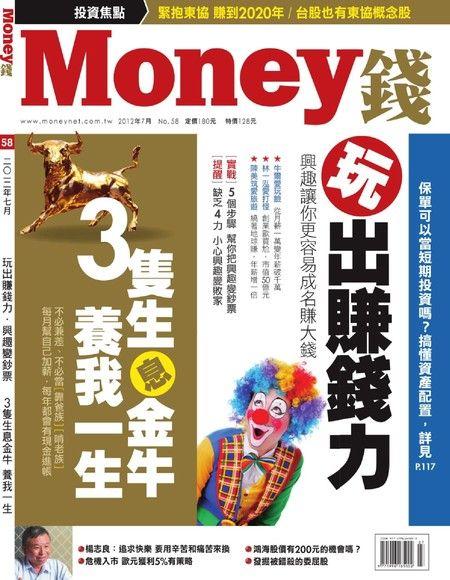 Money錢 07月號/2012 第58期