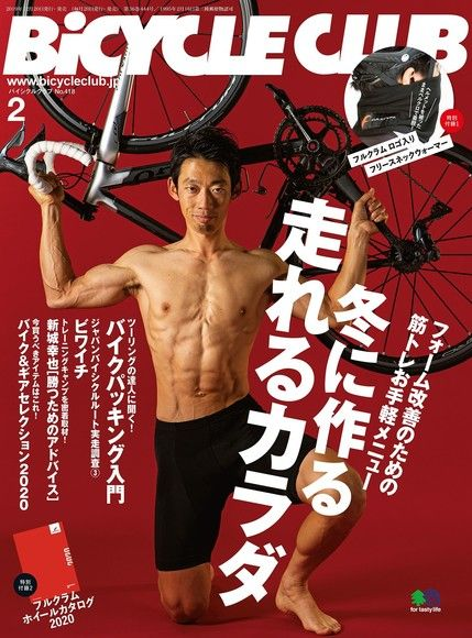 BiCYCLE CLUB 2020年2月號 No.418 【日文版】
