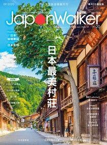 JapanWalker@HK 1期