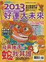 完全星座誌特輯(65):2013好運大未來 特刊
