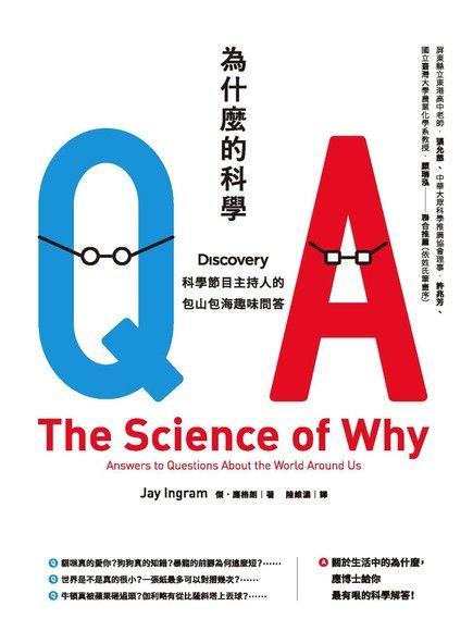 為什麼的科學