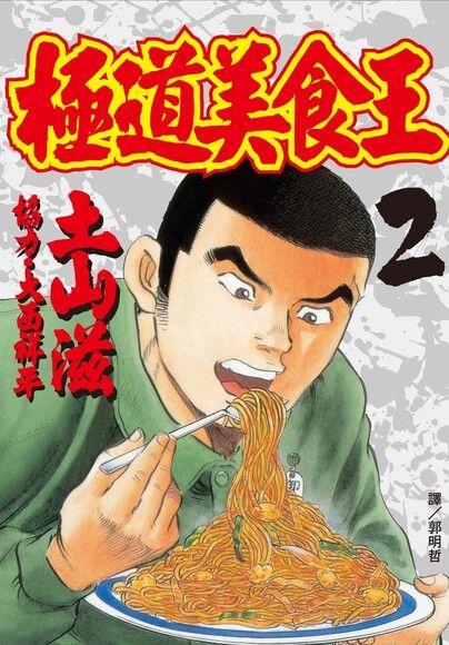 極道美食王(2)