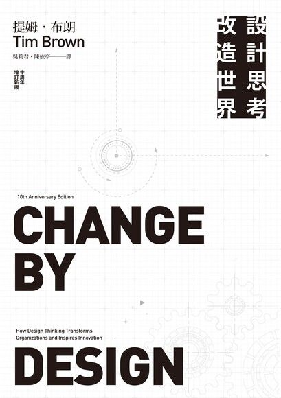 設計思考改造世界(十周年增訂新版)
