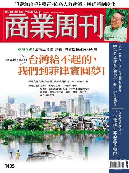 商業周刊 第1435期 2015/05/13