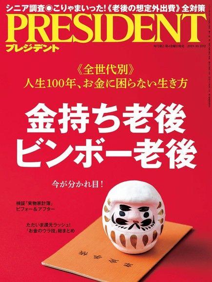 PRESIDENT 2019年10.18號 【日文版】