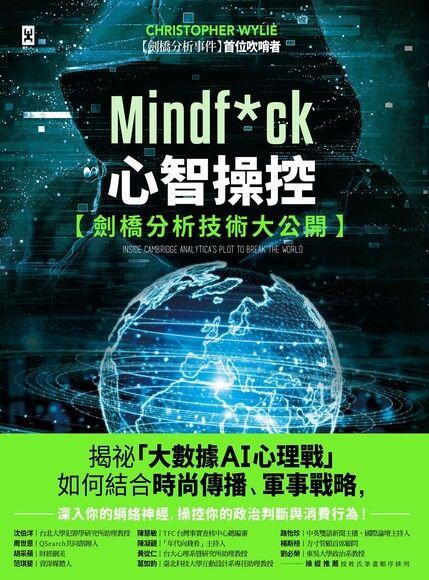 Mindf*ck 心智操控【劍橋分析技術大公開】
