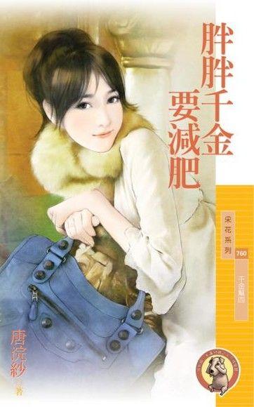 胖胖千金要減肥【千金幫四】(限)