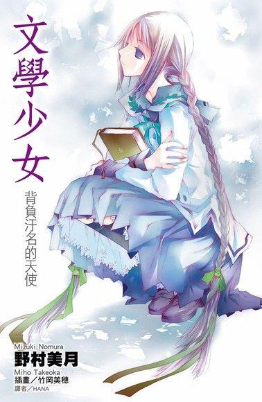 文學少女(04)