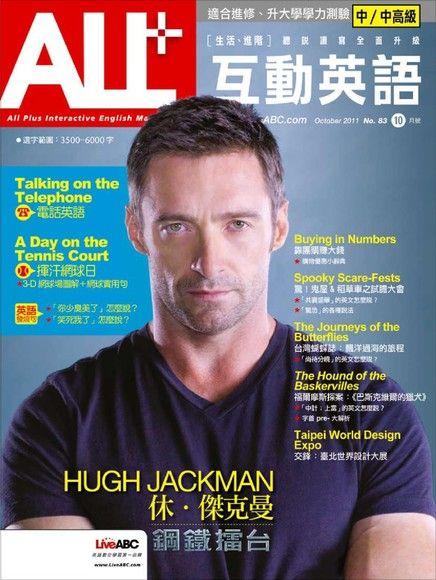 ALL+互動英語2011年10月號No.83