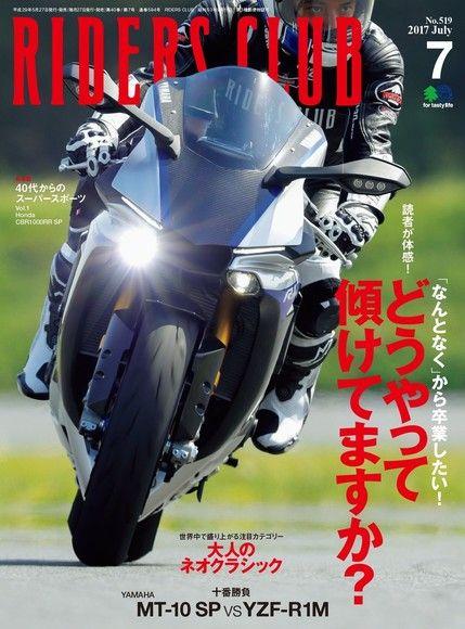 RIDERS CLUB 2017年7月號 No.519 【日文版】