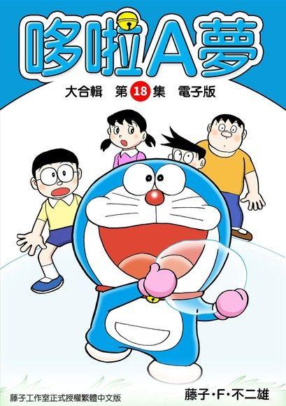 哆啦A夢 大合輯第18集 電子版