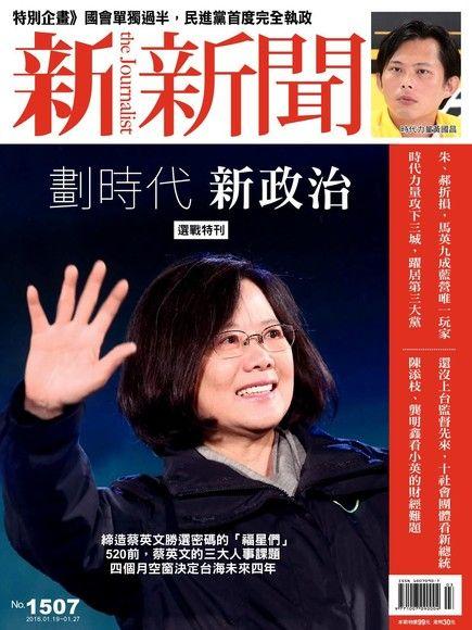 新新聞 第1507期 2016/01/20