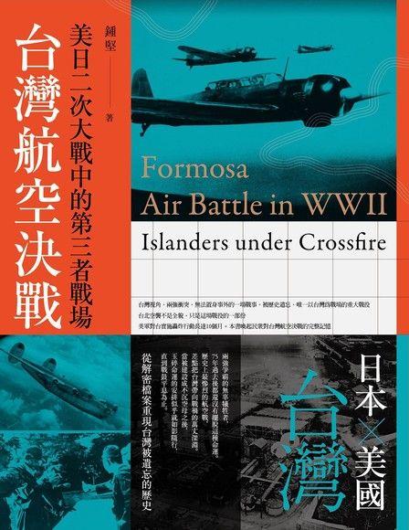 台灣航空決戰
