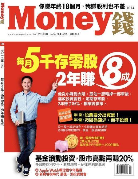 Money錢 03月號/2015 第90期