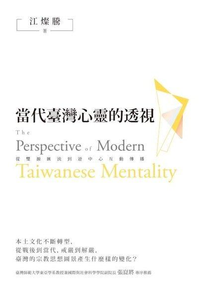 當代臺灣心靈的透視──從雙源匯流到逆中心互動傳播