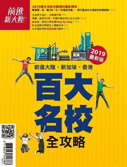 前進大陸‧新加坡‧香港百大名校全攻略