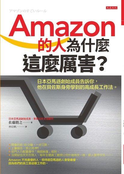 Amazon的人為什麼這麼厲害?
