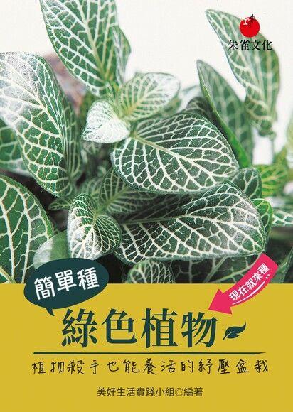 簡單種綠色植物