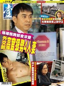 壹週刊 第712期 2015/01/15