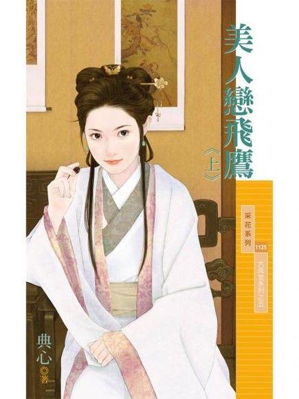 美人戀飛鷹(上)