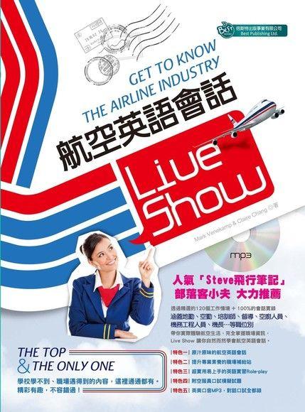 航空英語會話Live Show