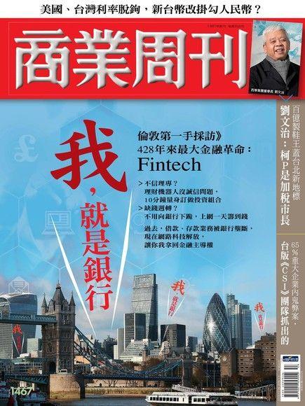 商業周刊 第1467期 2015/12/23