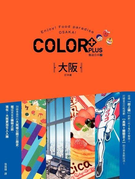 大阪打卡通:艷遊日本2