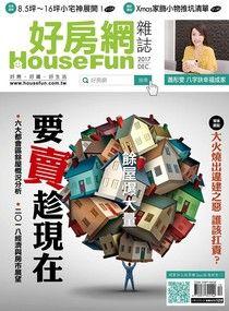 好房網雜誌 12月號/2017 第52期