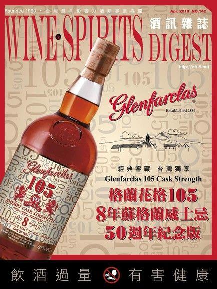 酒訊Wine & Spirits Digest 04月號2018 第142期
