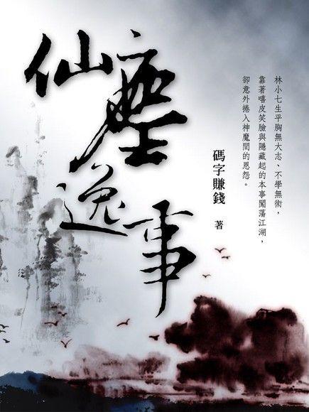 仙塵逸事 卷六(完)