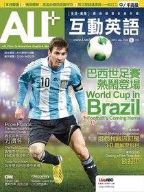 ALL+互動英語 06月號/2014 第115期
