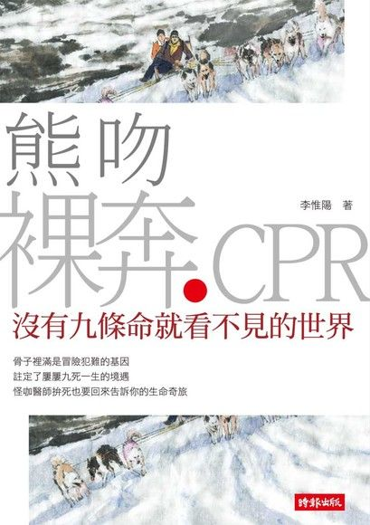 熊吻.裸奔.CPR—沒有九條命就看不見的世界