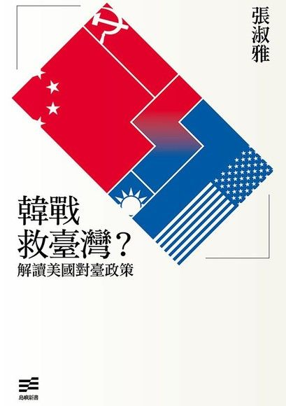 韓戰救台灣?