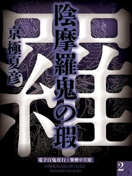 陰摩羅鬼之瑕(中)