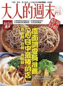 大人的週末精華特輯【No.004】