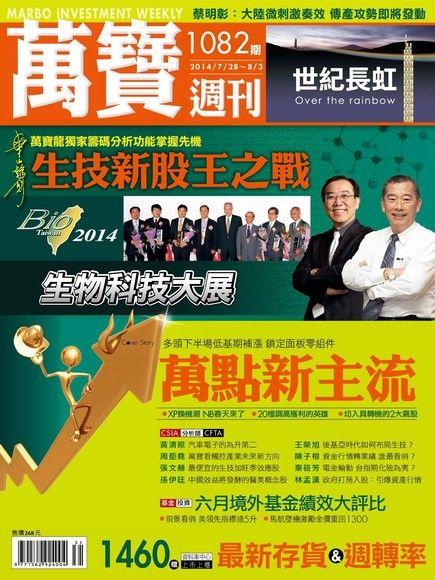 萬寶週刊 第1082期 2014/07/25