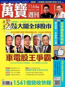 萬寶週刊 第1164期 2016/02/19