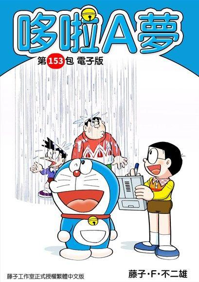 哆啦A夢 第153包 電子版
