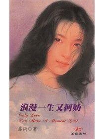 0367-浪漫一生又何妨