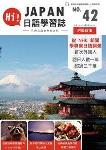HI!JAPAN日語學習誌 01月號 2019 第42期