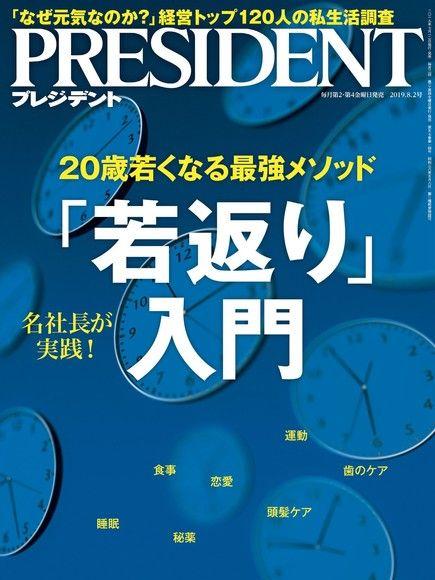 PRESIDENT 2019年8.2號 【日文版】