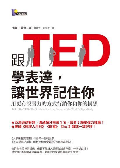 跟TED學表達,讓世界記住你:用更有說服力的方式行銷你和你的構想(精裝)